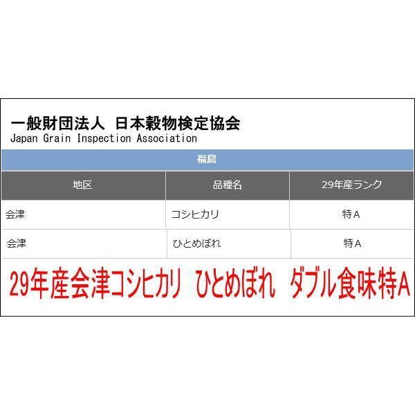 平成30年 会津産 ササニシキ 玄米 25kg 送料無料  (白米22.5kg) 「ふくしまプライド。体感キャンペーン(お米)」|aidu-kanehati-kome|03