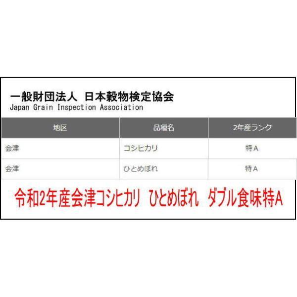 コシヒカリ 玄米25kg 送料無料 平成29年会津産小分け玄米10kgx2 5kgx1   (白米22.5kg )|aidu-kanehati-kome|03