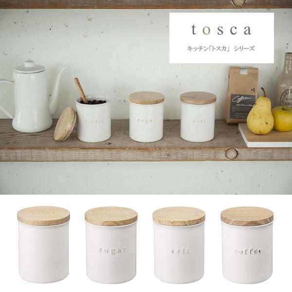 ガラス瓶 キャニスター 山崎実業 YAMAZAKI tosca 食品保存容器 ソルト シュガーポット コーヒー豆 保存容器 白 陶器キャニスター トスカ ホワイト