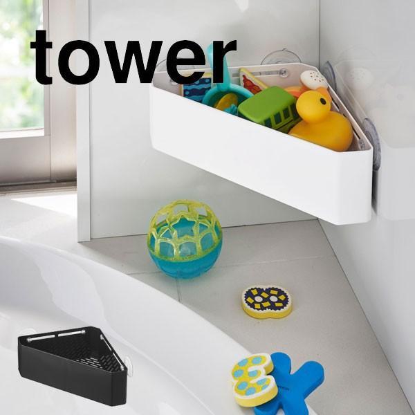 浴室収納棚 山崎実業  YAMAZAKI tower 吸盤バスルームコーナーおもちゃラック タワー