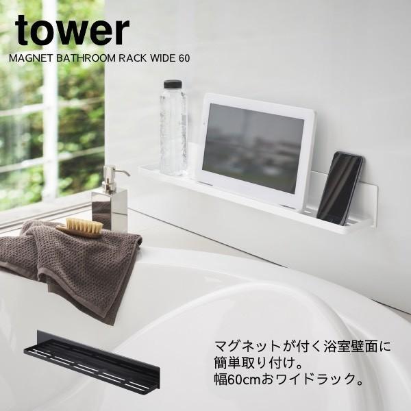 浴室収納棚 山崎実業  YAMAZAKI tower 磁石 マグネットバスルームラック タワー ワイド60