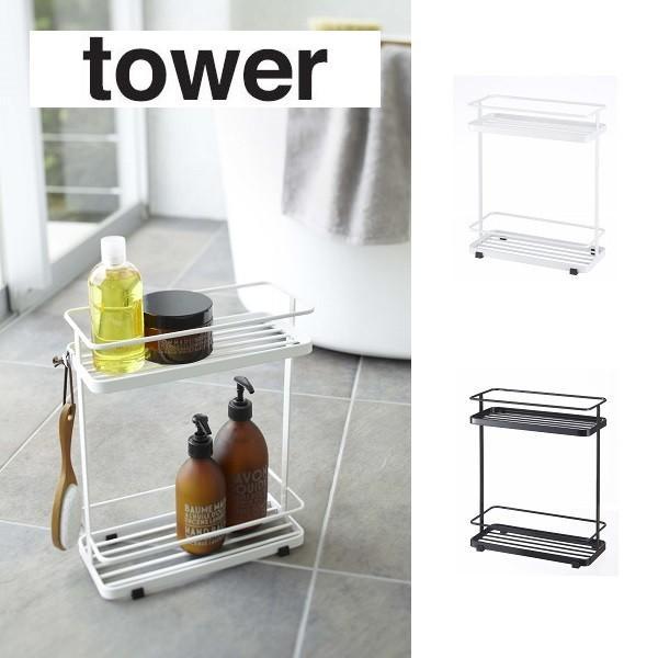 浴室収納棚 山崎実業 YAMAZAKI  tower お風呂 バスルーム 収納ラック ディスペンサースタンド タワー ワイド