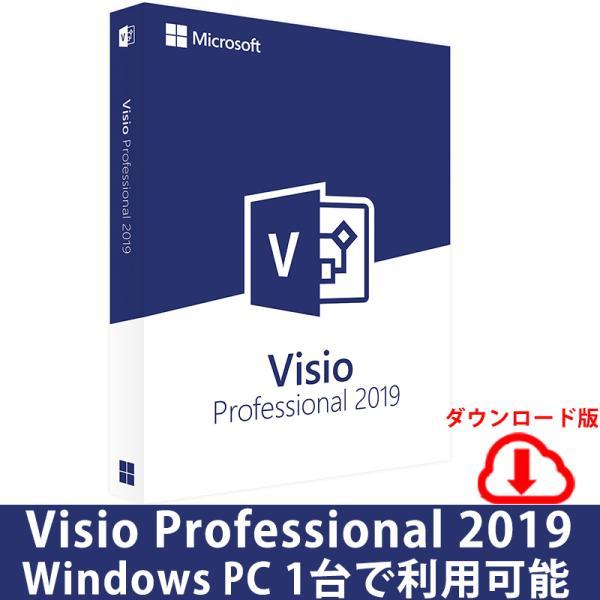 Visio 2016/2019 ダウンロード版