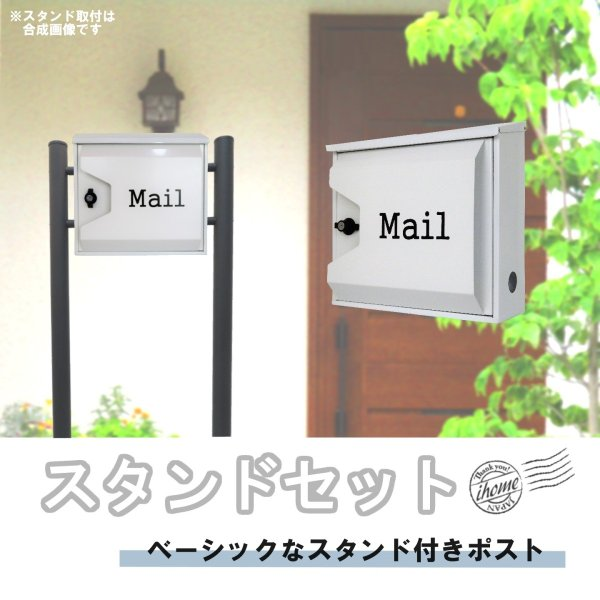 数量限定 郵便ポスト郵便受けおしゃれかわいい人気北欧モダンデザイン大型メールボックススタンド型プレミアムステンレスホワイト 白色ポストpm046s-1