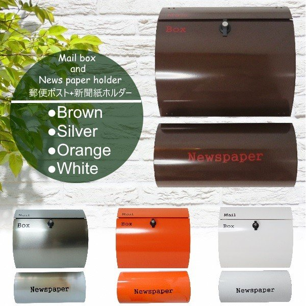 選べる4タイプ 郵便受けおしゃれかわいい人気北欧モダンデザイン大型メールボックス 壁掛け鍵付きマグネット付き郵便ポスト+新聞紙ホルダーセットpm06select