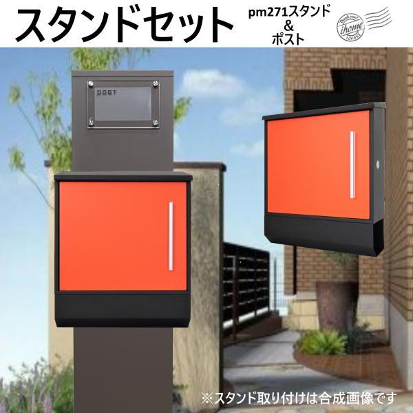郵便ポストスタンド付 壁掛け鍵付マグネット付オレンジ色ポストpm271s-pm375