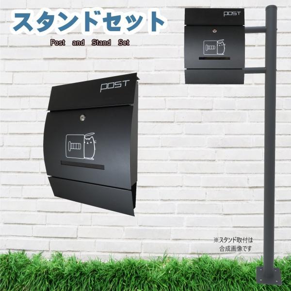 数量限定 郵便ポスト郵便受けおしゃれ北欧モダンデザイン大型鍵付きスタンド型マグネット付きブラック黒色猫柄ポストpm281s-1-pm196