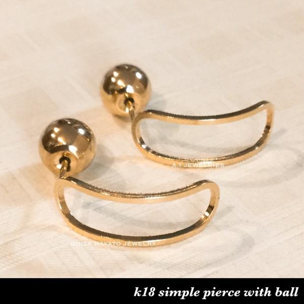 k18 18金 シンプル ピアス ボール キャッチ