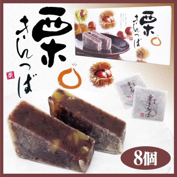 栗きんつば 8個入 手土産 栗 和菓子 化粧箱 生菓子