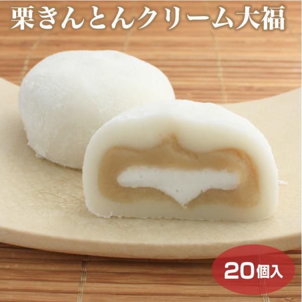 冷凍 大福 送料無料 栗きんとんクリーム大福 20個 徳用 自宅用 クリーム 栗きんとん 大福 和菓子 洋菓子 スイーツ