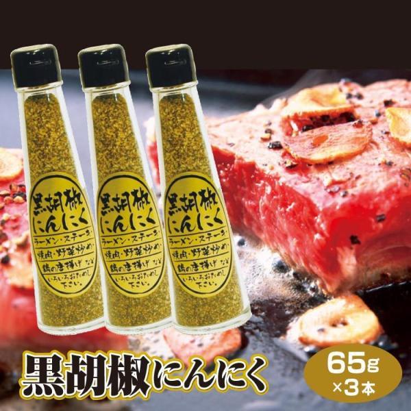 黒胡椒にんにく80g×3本セット これ一本でなんでも使える万能調味料 ラーメン、焼肉、野菜炒め 送料無料