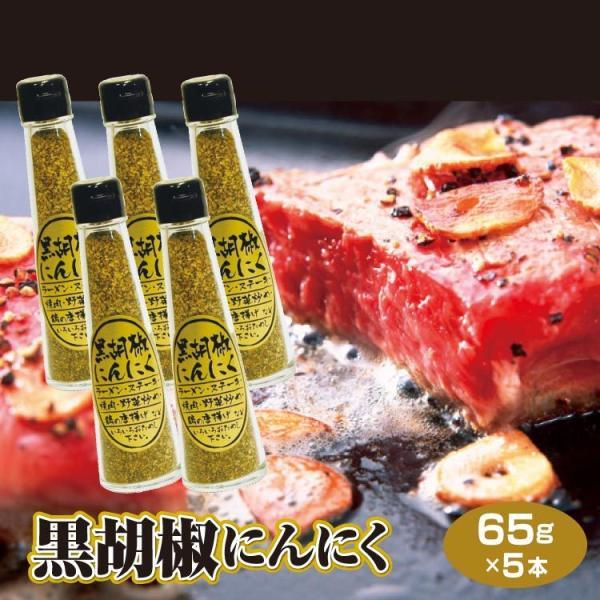 黒胡椒にんにく80g×5本セット 黒胡椒 ブラックペッパー 調味料 万能調味料 まとめ買い 送料無料