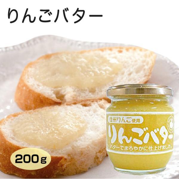 テレビで話題 りんごバター200g 信州産りんごを使用しスプレッド りんごジャム ヨーグルト、パンに!