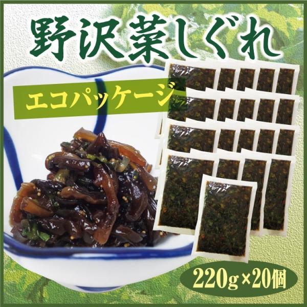 【送料無料】野沢菜しぐれ エコパッケージ×20個