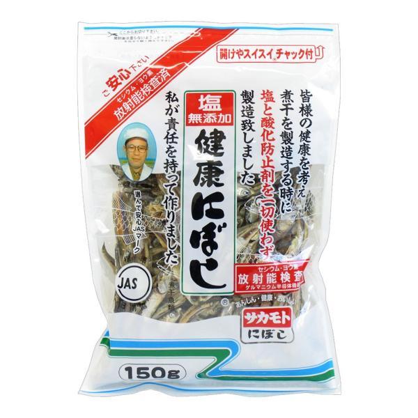塩無添加 健康にぼし 150g サカモト