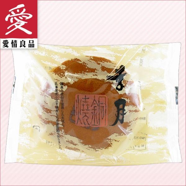どら焼き 1個 幸月 国産小麦粉・北海道産小豆使用