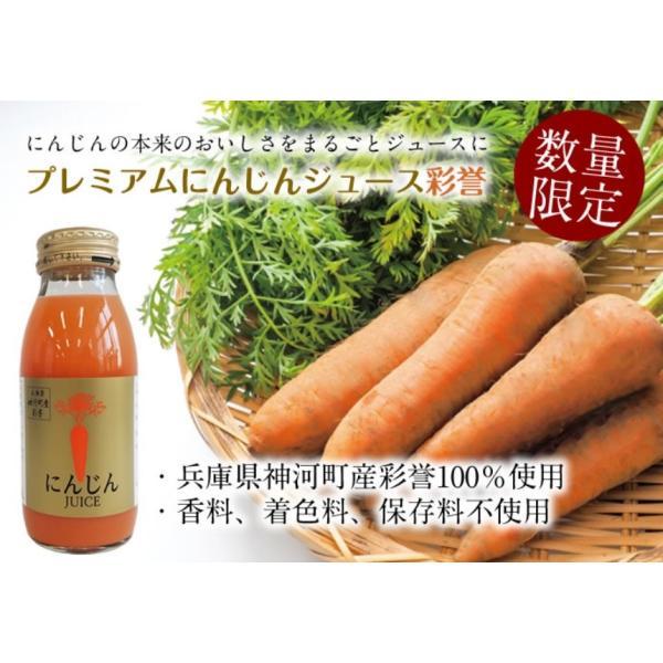 プレミアム にんじんジュース 神河町産 彩誉100%使用 20本入り|aik-kamikawa