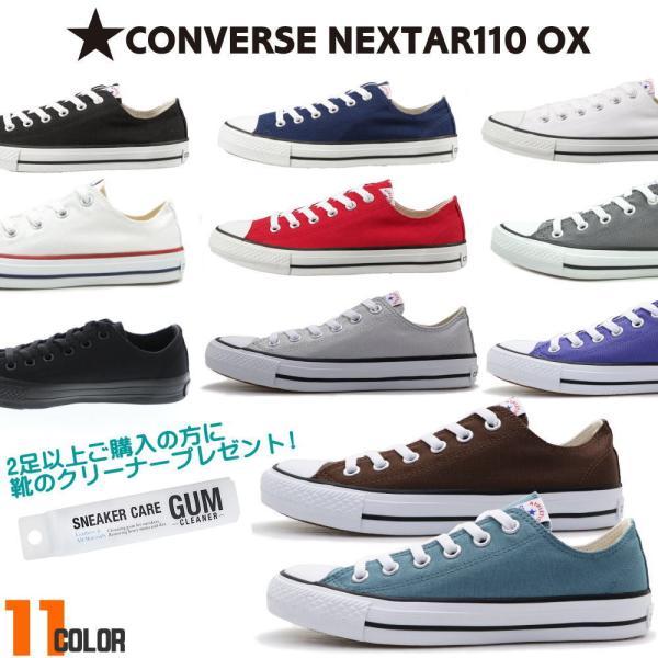 【即納・送料無料】NEXTAR110 OX コンバース ネクスター キャンバスローカット ユニセックス