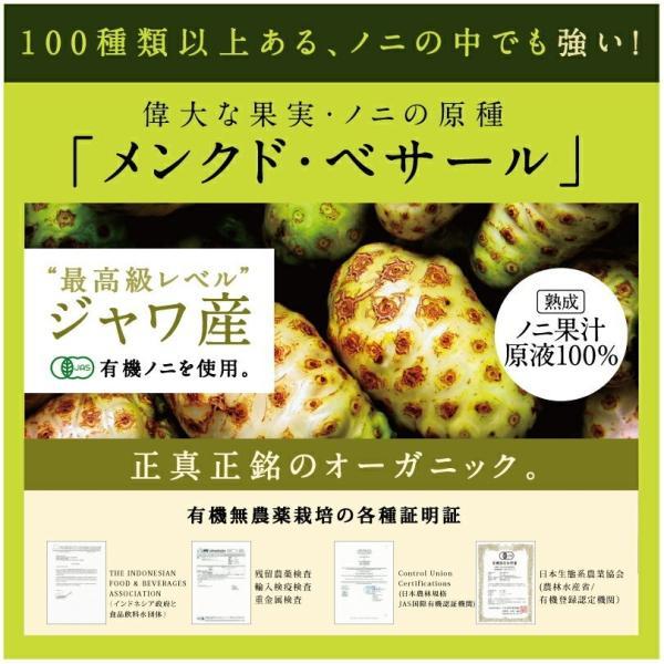 ノニジュース 初回限定お試し 超熟ノニジュース 900ml 1本|aikanhonpo|04