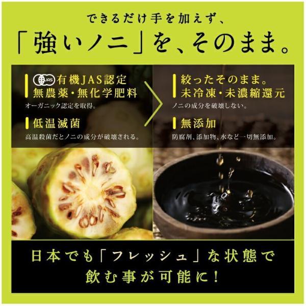 ノニジュース 初回限定お試し 超熟ノニジュース 900ml 1本|aikanhonpo|05