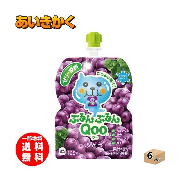 コカコーラ ミニッツメイドぷるんぷるんQoo ぶどう 125gパウチ(6本入)