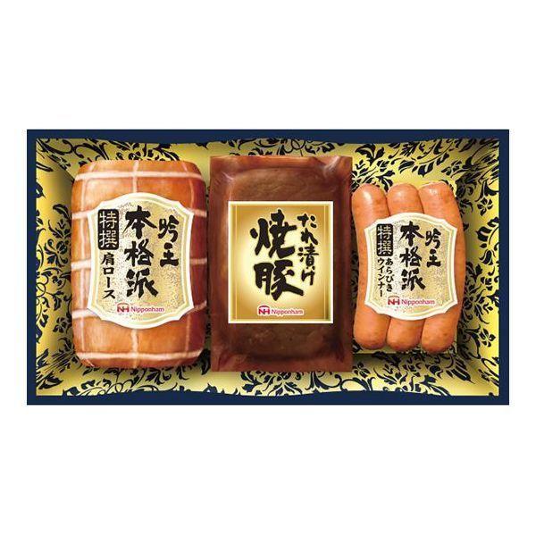 内祝い ギフト 日本ハム本格派吟王3本セット FS-30 (メーカー直送 送料無料 代引不可 出産内祝い 結婚 入学祝 ギフト)