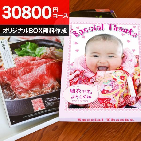入学内祝い カタログギフト Nチュール30800円コース(20%割引・名入れ)(グルメ 旅行 内祝い 出産内祝い 結婚内祝い 結婚式引出物 オリジナルBOX対応 お返し)