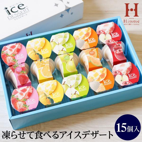 内祝い お菓子 Hitotoe 凍らせて食べるアイスデザート 15号 <IDD-30> (送料無料) (おしゃれ お返し 出産内祝い お供え ギフト 結婚内祝い 香典返し 快気祝い)