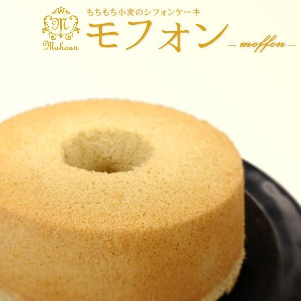 お歳暮 内祝い お返し もちもち小麦のシフォンケーキ(モフォン(プレーン)) (送料無料)(内祝い・ギフト)(限定販売)(冷凍便)