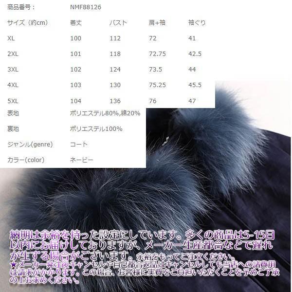 大きいサイズコート ファーボア 綿混紡 カジュアル パーカーコート レディース ミセス 1912 2001 2002 2019秋冬|ail|12