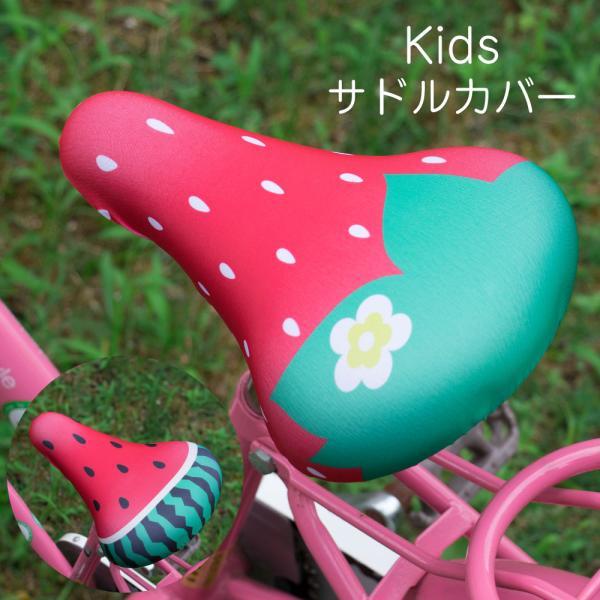 サドルカバー フルカラーチャリCAP キッズサドル用 ちび いちご 小玉 すいか 自転車カバー 撥水 かわいい 子ども キッズ 汚れ キズ 防止  女の子 フルーツ