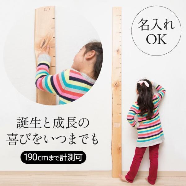 身長計 天然木 子供 キッズ ベビー 赤ちゃん 身長測定 身長 計測 成長 記録 壁掛け ウッド 木製 樺材 組み立て簡単 ギフト プレゼント 出産祝い