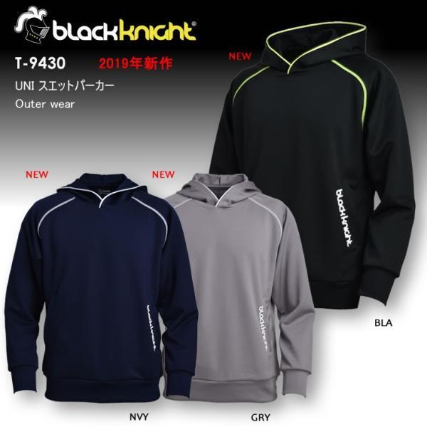 2019最新作 ラックナイト BLACK KNIGHT バドミントン スカッシュ  ユニ ウェア  スエットパーカー T-9430|aimagain