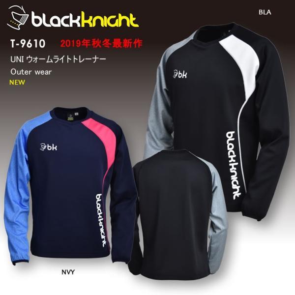 2019AW ラックナイト BLACK KNIGHT バドミントン スカッシュ  ユニ ウェア  ウォームライトトレーナー T-9610 aimagain