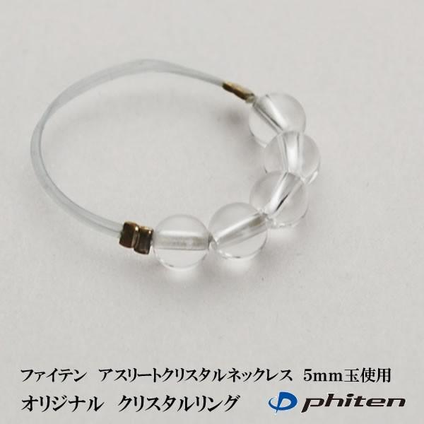 オリジナル クリスタルリング ファイテン アスリートクリスタルネックレス 5mm玉使用 Phiten 水晶|aimagain