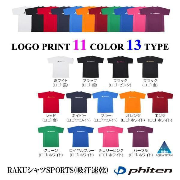 ファイテン Phiten RAKUシャツ SPORTS(吸汗速乾) 半袖 aimagain