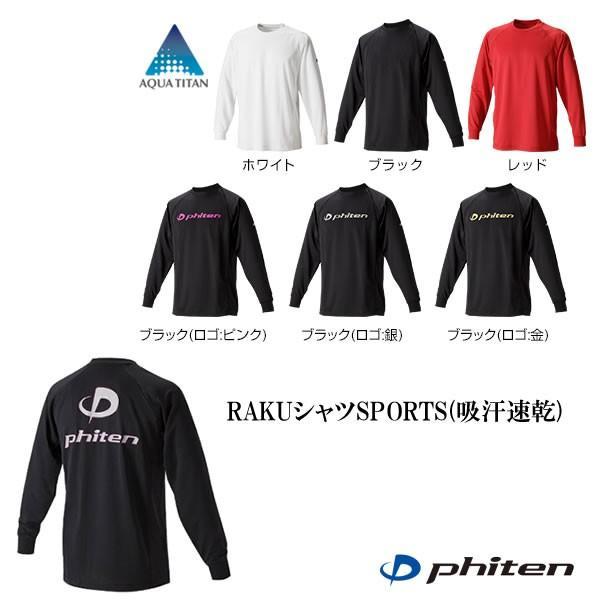 ファイテン Phiten RAKUシャツ SPORTS(吸汗速乾) 長袖|aimagain
