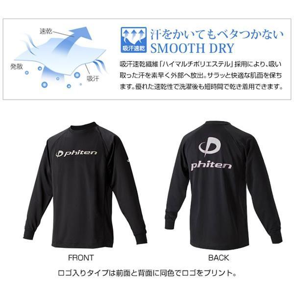 ファイテン Phiten RAKUシャツ SPORTS(吸汗速乾) 長袖|aimagain|03