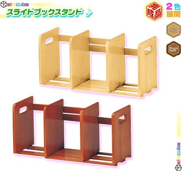 天然木製 スライド本立て ブックスタンド マガジンラック 伸縮 本立て 卓上ブックエンド スライド本棚 完成品