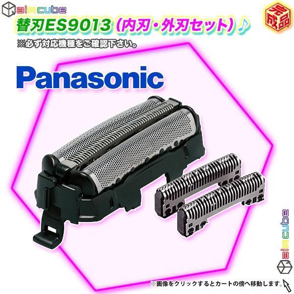 セット替刃Panasonic ES9013 内刃 外刃 ラムダッシュ メンズ 適応機種多数 シェーバー - エイムキューブ画像1