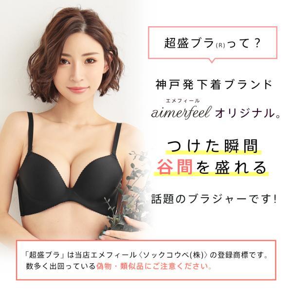 ブラジャー/脇肉/下着/谷間/超盛3/4カップ ブラ (aimerfeel/エメフィール/売れ筋)2