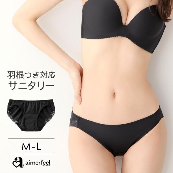 ショーツサニタリー生理用ショーツ無地サニタリーショーツパンツ女性下着かわいい響かないひびかないレースエメフィール/メール便可