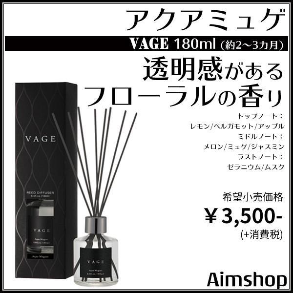 リードディフューザー ルームフレグランス おしゃれ アロマ スティック 部屋用 芳香剤 VAGE バーグ アクアミュゲ|aimshop