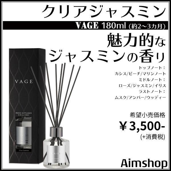 リードディフューザー ルームフレグランス おしゃれ アロマ スティック 部屋用 芳香剤 VAGE バーグ クリアジャスミン|aimshop