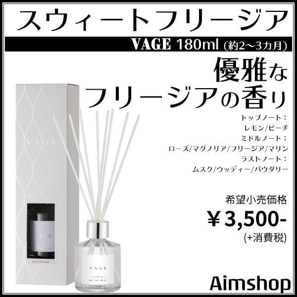 リードディフューザー ルームフレグランス おしゃれ アロマ スティック 部屋用 芳香剤 VAGE バーグ スウィートフリージア|aimshop
