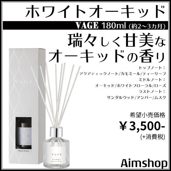 リードディフューザー ルームフレグランス おしゃれ アロマ スティック 部屋用 芳香剤 VAGE バーグ ホワイトオーキッド|aimshop