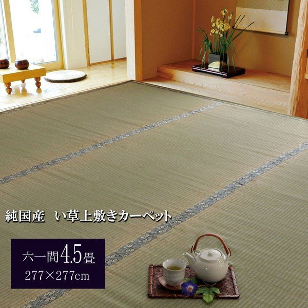 純国産/日本製 糸引織 い草上敷 『湯沢』 六一間4.5畳(約277×277cm) aimshop