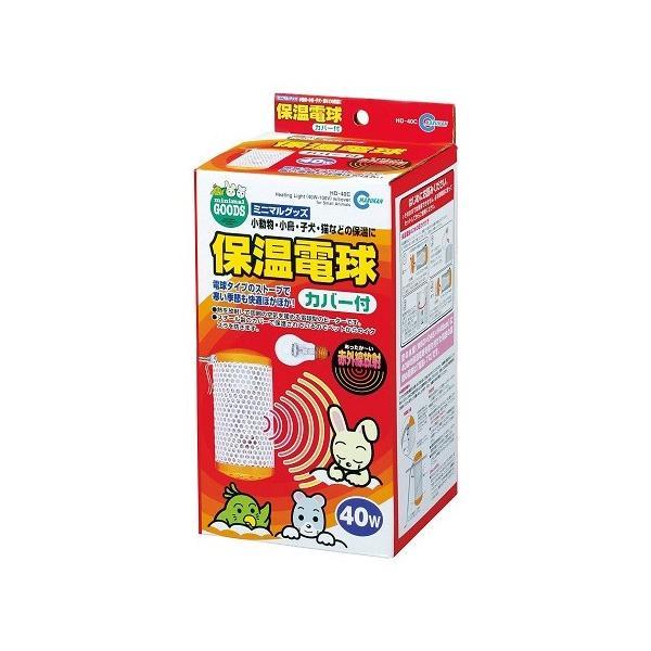 マルカン 保温電球カバー付 40W(HD-40C) / 税込11,000円以上で送料無料(北海道、沖縄、一部地方除く)
