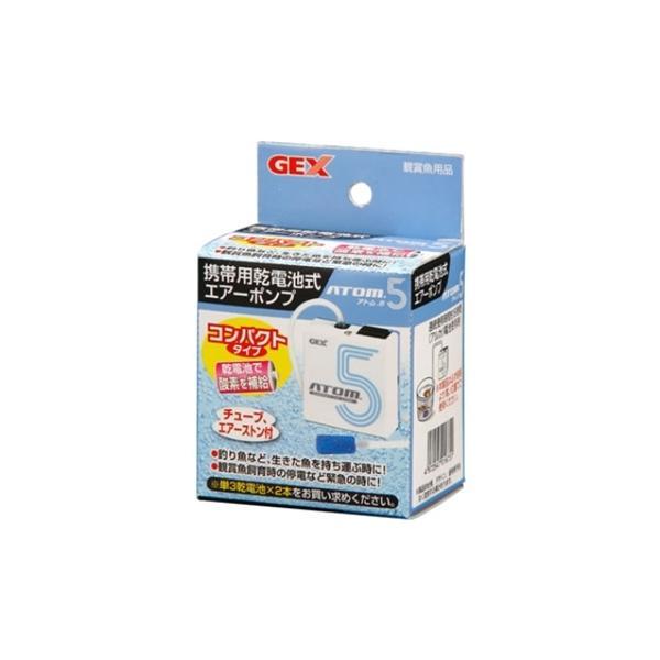 GEX(ジェックス) ATOM.5(アトム.5) 携帯用乾電池式エアーポンプ コンパクトタイプ /★税込11,000円以上で送料無料(北海道、沖縄、一部地方除く)★