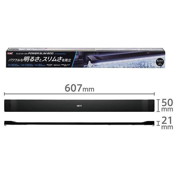 GEX(ジェックス) クリアLED POWER SLIM 600ブラック 観賞魚用ライト ブラック 60cm水槽用 奥行スリム5cm